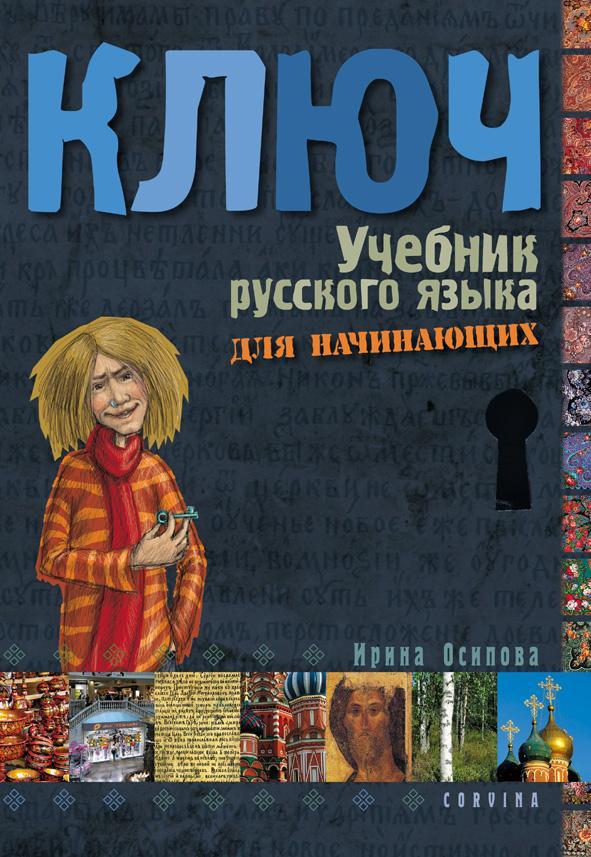 Irina Oszipova - Kulcs - Orosz nyelvkönyv kezdőknek - Tankönyv (4.kiadás)